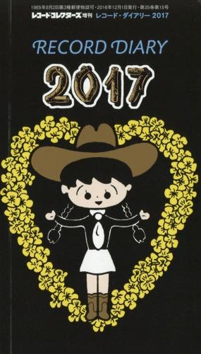 RECORD DIARY 2017 レコードコレクターズ増刊