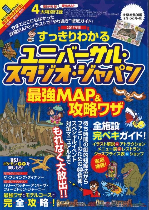 すっきりわかる!ユニバーサル・スタジオ・ジャパン 最強マップ & 攻略ワザ 扶桑社ムック