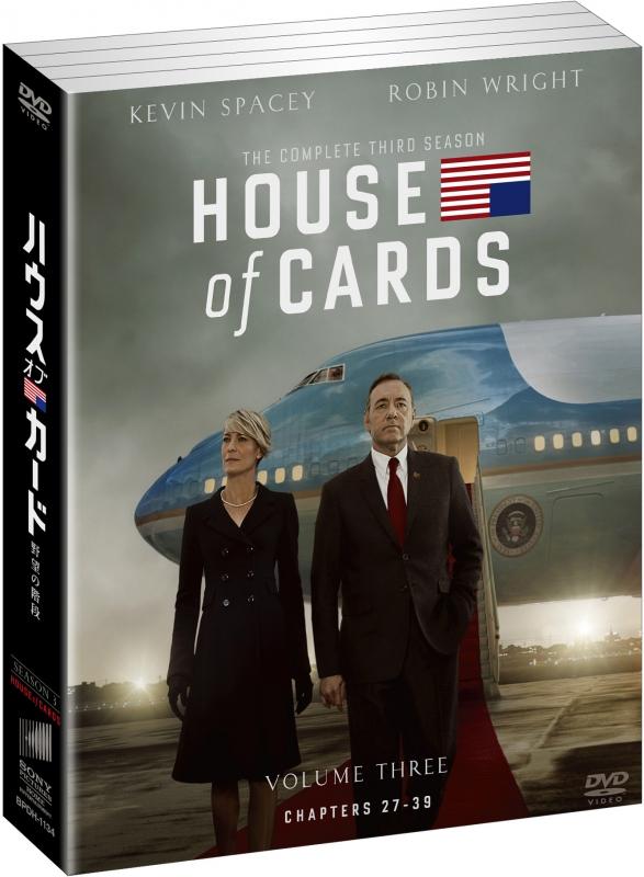 ハウス・オブ・カード 野望の階段 SEASON 3 BOX