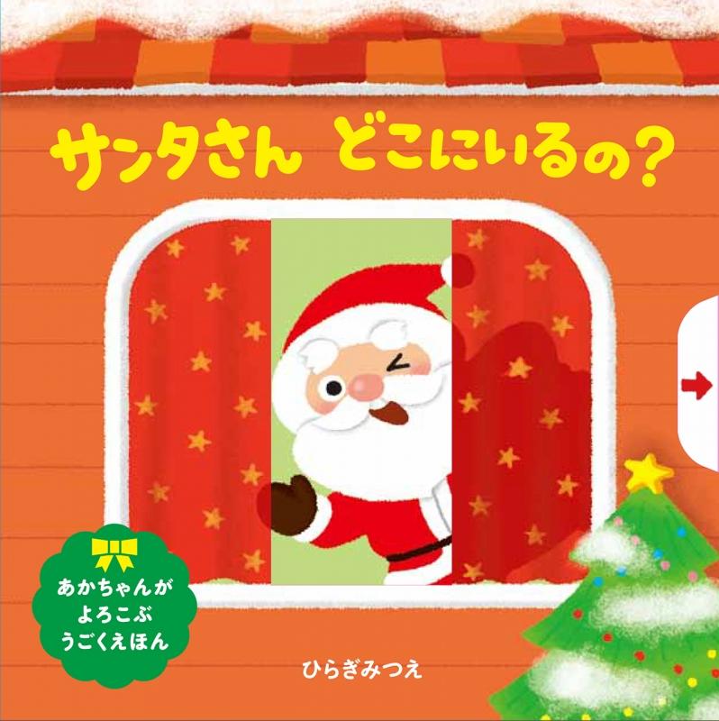 サンタさんどこにいるの? ほるぷのしかけえほん