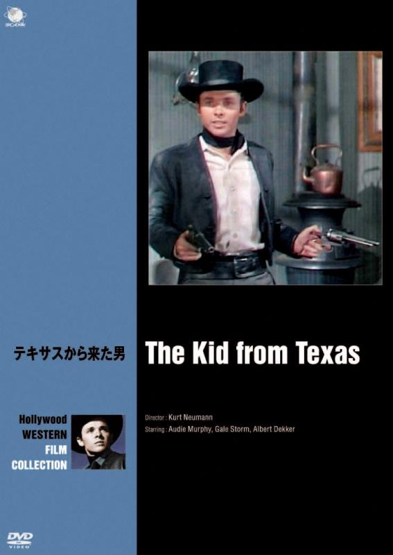 テキサスから来た男