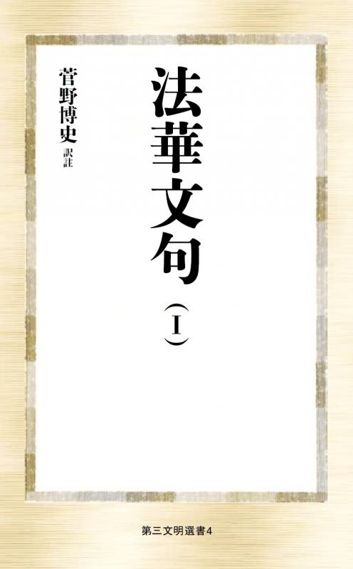 法華文句 1 第三文明選書