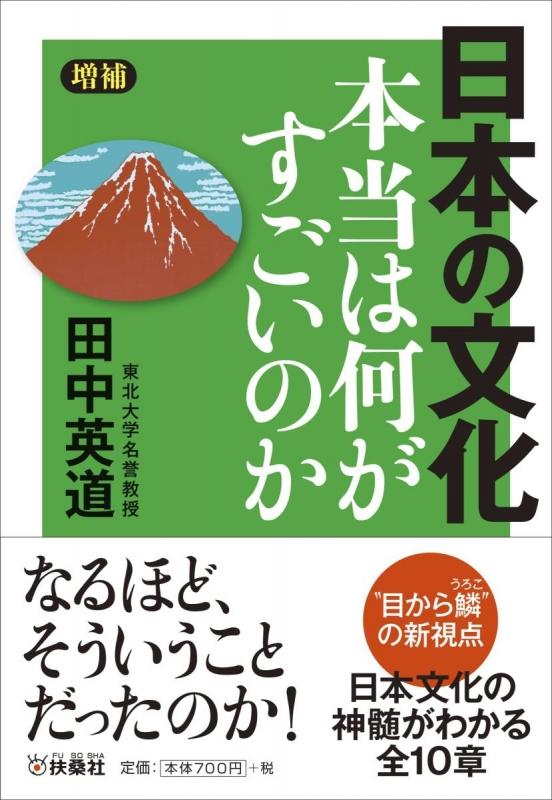増補 日本の文化 本当は何がすごいのか 扶桑社文庫