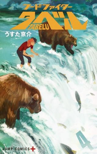 フードファイタータベル 4 ジャンプコミックス