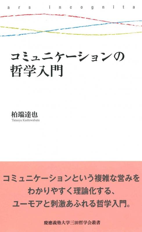 コミュニケーションの哲学入門 慶應義塾大学三田哲学会叢書
