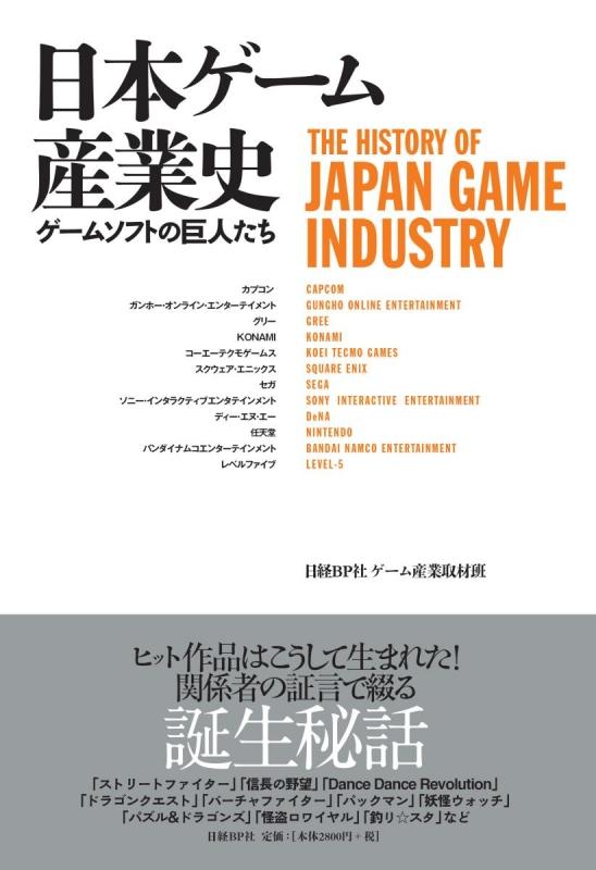 日本ゲーム産業史 ゲームソフトの巨人たち