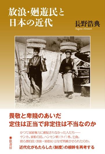 放浪・廻遊民と日本の近代 / 長野 浩典【著】 - 紀伊 …