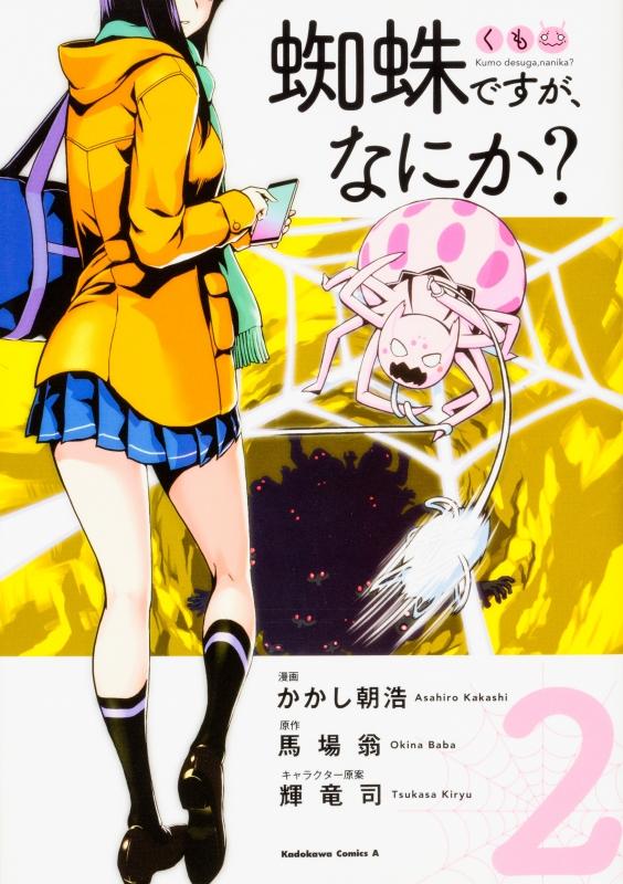 蜘蛛ですが、なにか? 2 カドカワコミックスAエース