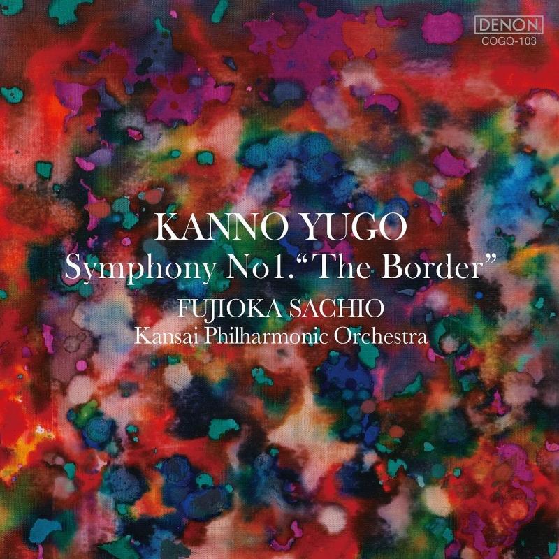 交響曲第1番『The Border』 藤岡幸夫&関西フィル