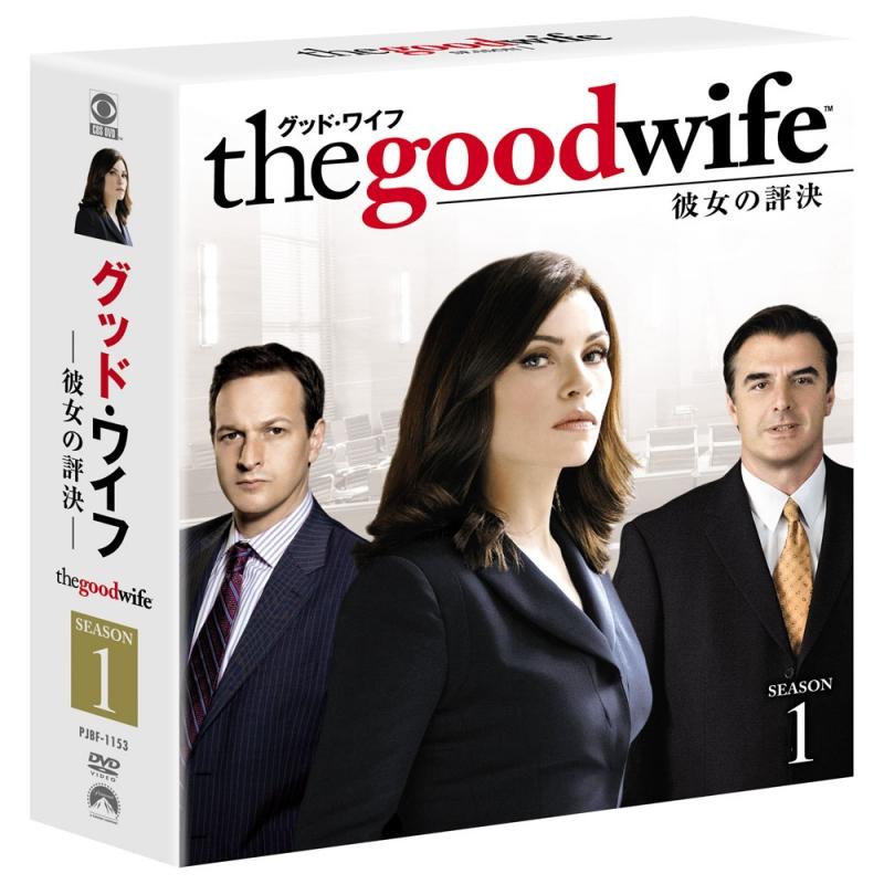 グッド・ワイフ 彼女の評決 シーズン1<トク選BOX>