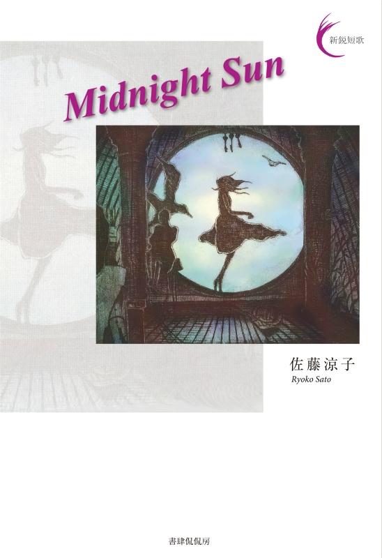 midnight sun hmv books online 9784863852440. Black Bedroom Furniture Sets. Home Design Ideas