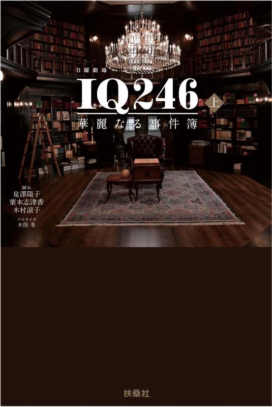 IQ246 -華麗なる事件簿-上