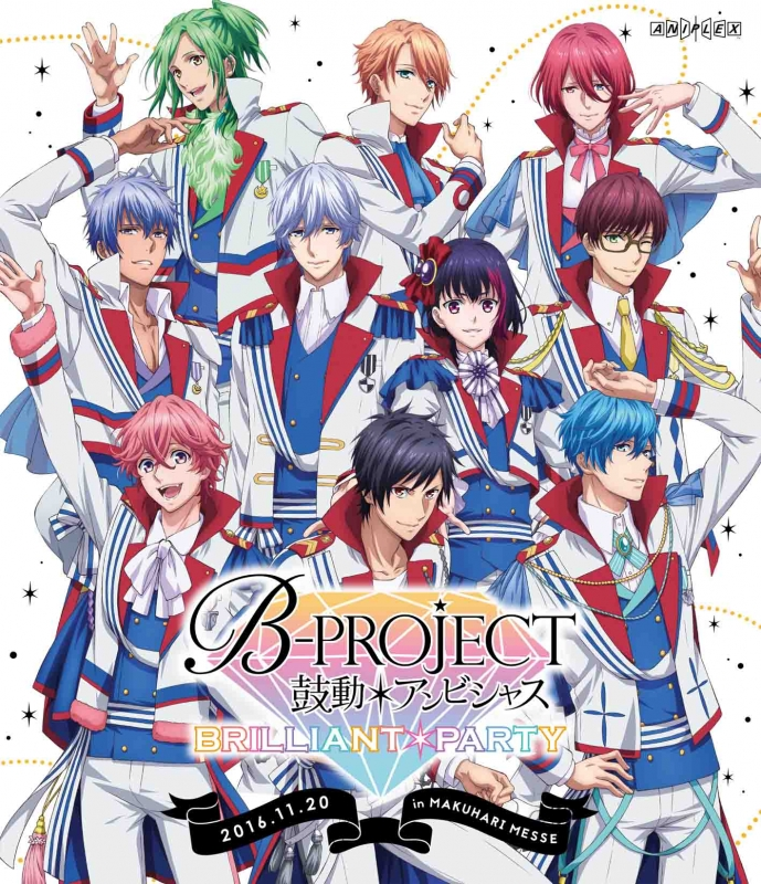 B-PROJECT〜鼓動*アンビシャス〜BRILLIANT*PARTY【初回仕様限定版】