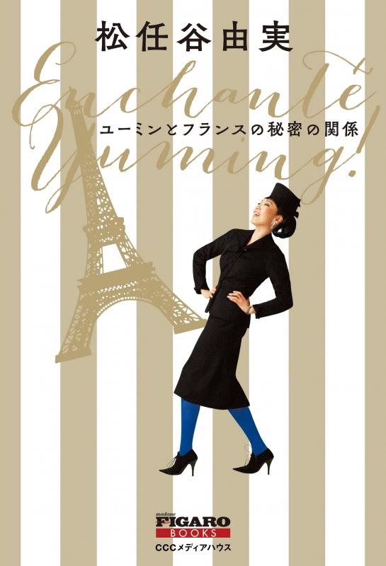 ユーミンとフランスの秘密の関係