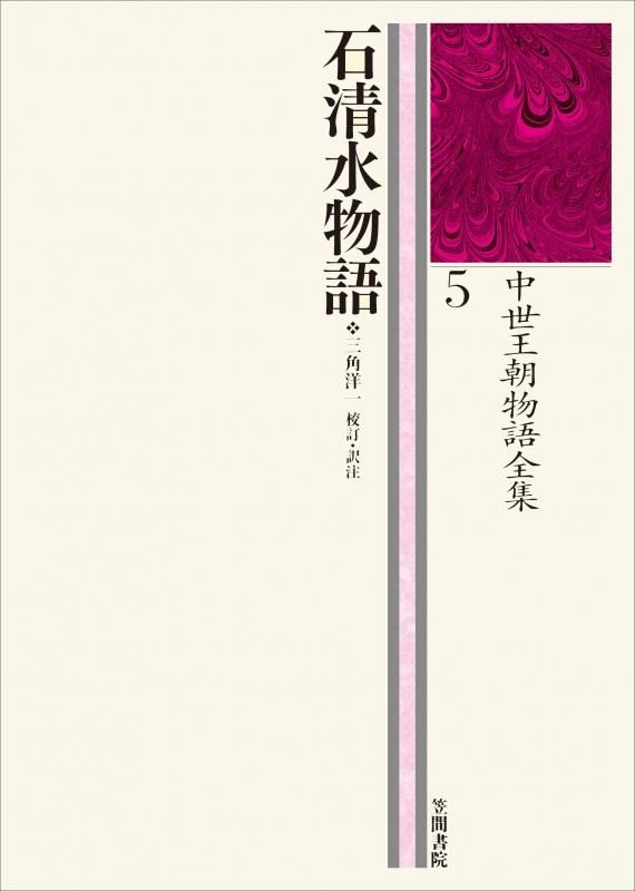 石清水物語 中世王朝物語全集 : 三角洋一 | HMV&BOOKS online ...