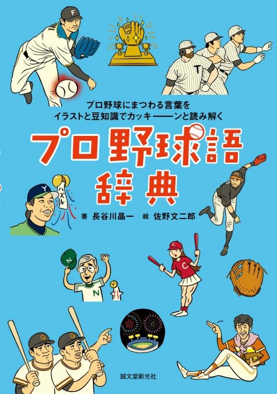 プロ野球語辞典 プロ野球にまつわる言葉をイラストと豆知識でカッキーンと読み解く