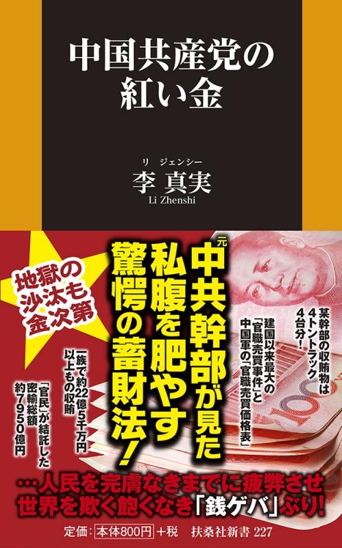 中国共産党の紅い金 扶桑社新書