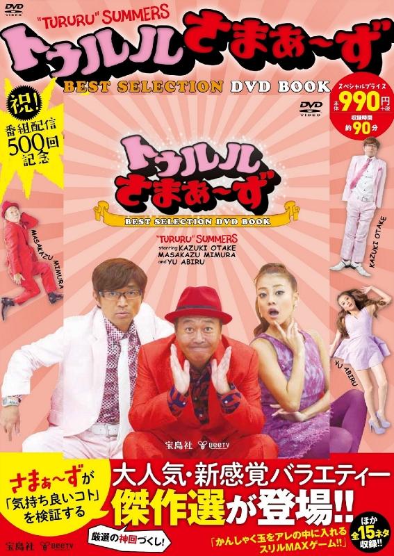 トゥルルさまぁ~ずBEST SELECTION DVD BOOK : さまぁ~ずあびる優 ...