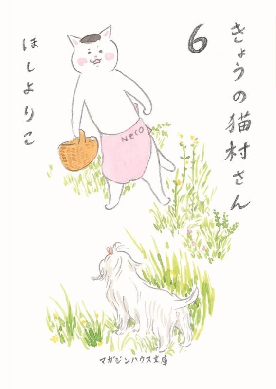 きょうの猫村さん 6 マガジンハウス文庫