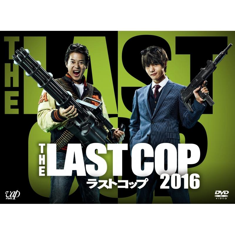 THE LAST COP ラストコップ 2016 DVD-BOX