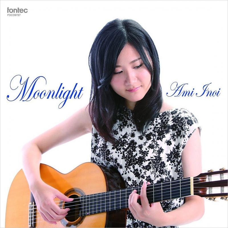 猪居亜美: Moonlight