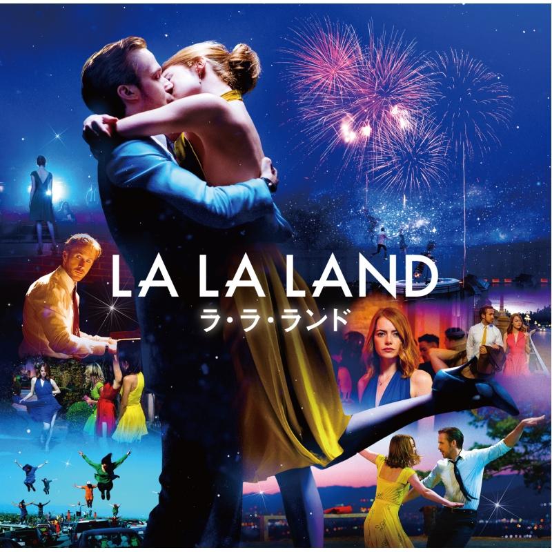 ラ・ラ・ランド -オリジナル・サウンドトラック