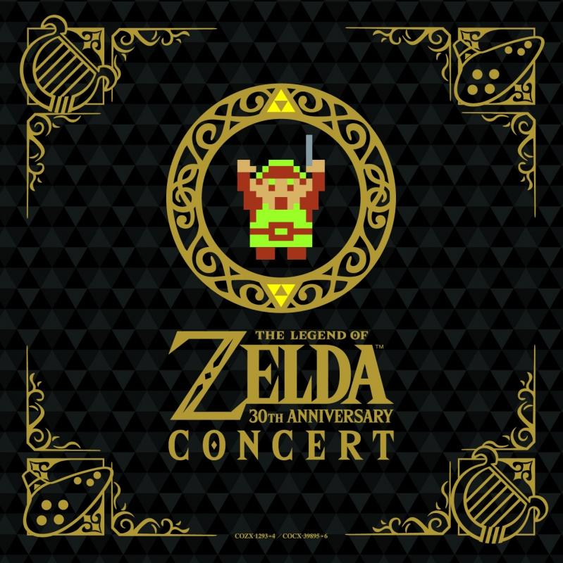 ゼルダの伝説 30周年記念コンサート【通常盤】