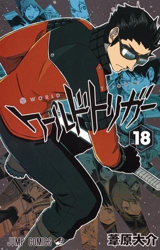 ワールドトリガー 18 ジャンプコミックス