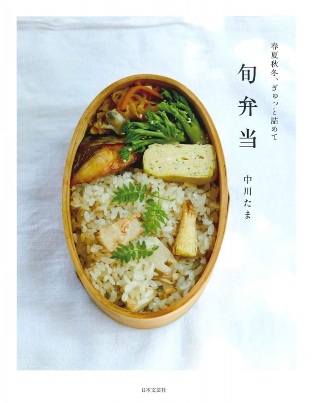 春夏秋冬、ぎゅっと詰めて 旬弁当 「旬のおかずの素」で作りおき、作りかえレシピ180