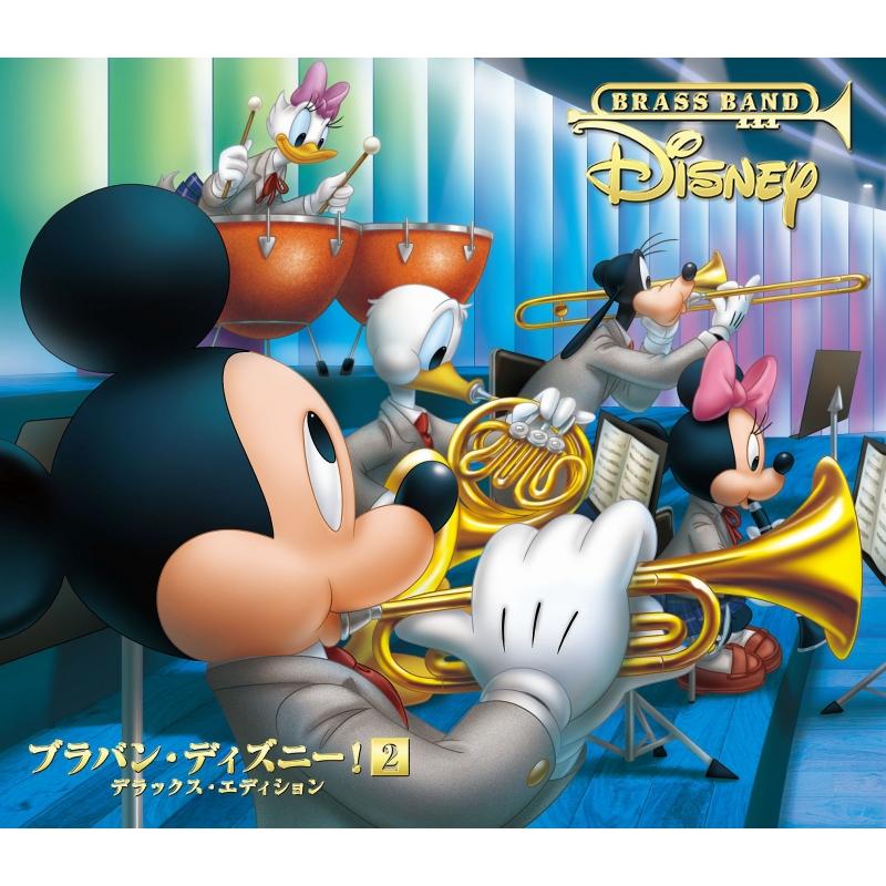 ブラバン・ディズニー!2 【デラックス・エディション】