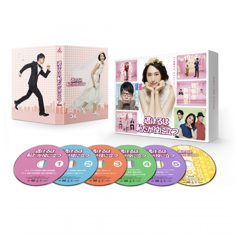 We Married As A Job! Dvd-Box