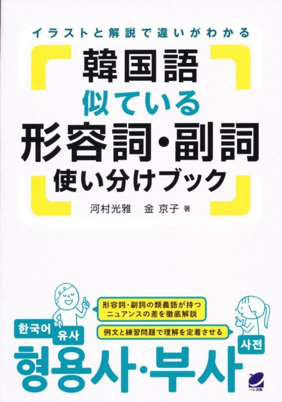 韓国語似ている形容詞副詞使い分けブック イラストと解説で違いが