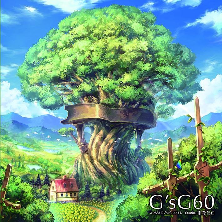 Gsg60 スタジオジブリピアノメドレー60min 事務員g Hmvbooks