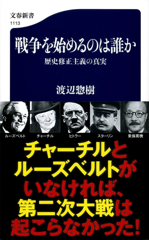 戦争を始めるのは誰か 歴史修正主義の真実 文春新書 : 渡辺惣樹 ...