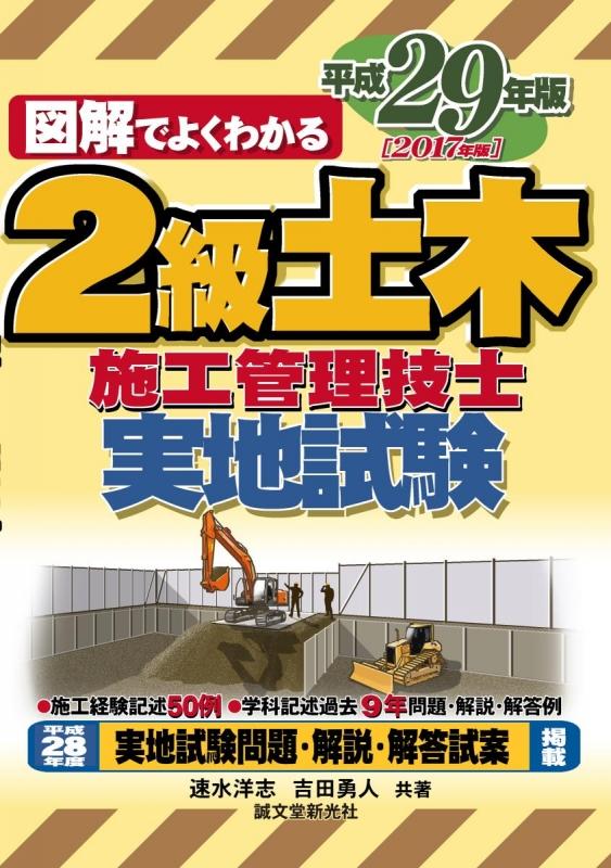 図解でよくわかる2級土木施工管理技士 実地試験 平成29年版