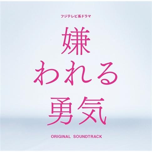 フジテレビ系ドラマ木10オリジナルサウンドトラック