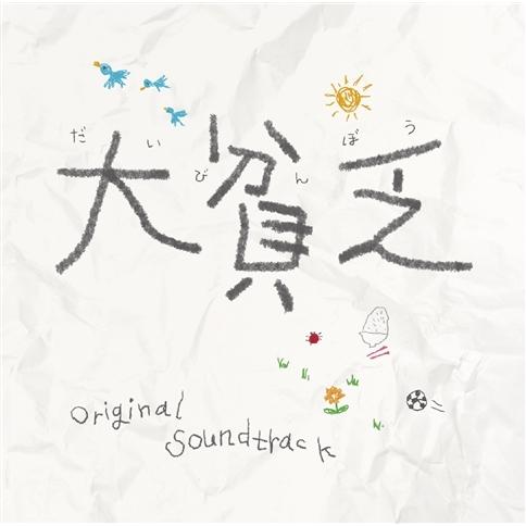 フジテレビ系ドラマ日9オリジナルサウンドトラック