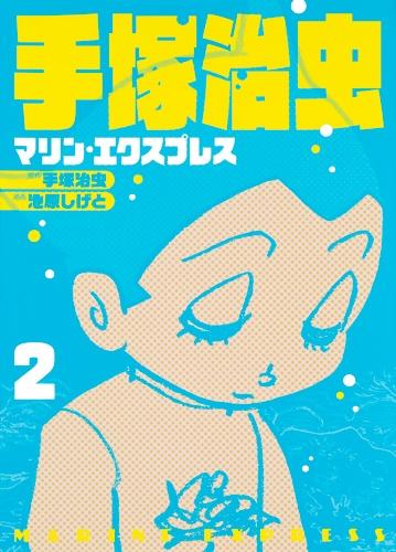 HMV店舗在庫一覧] 手塚治虫 マリン・エクスプレス 2 ホーム社書籍扱 ...