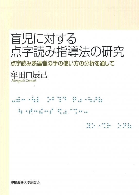 盲児に対する点字読み指導法の研究 点字読み熟達者の手の使い方の分析を通して