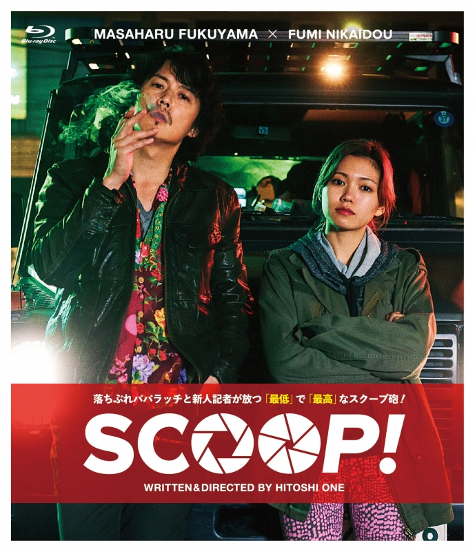 SCOOP!  [通常版]