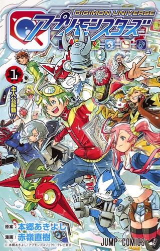 デジモンユニバース アプリモンスターズ 1 ジャンプコミックス