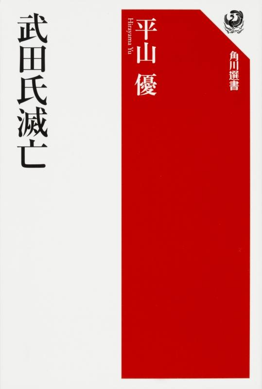 武田氏滅亡 角川選書