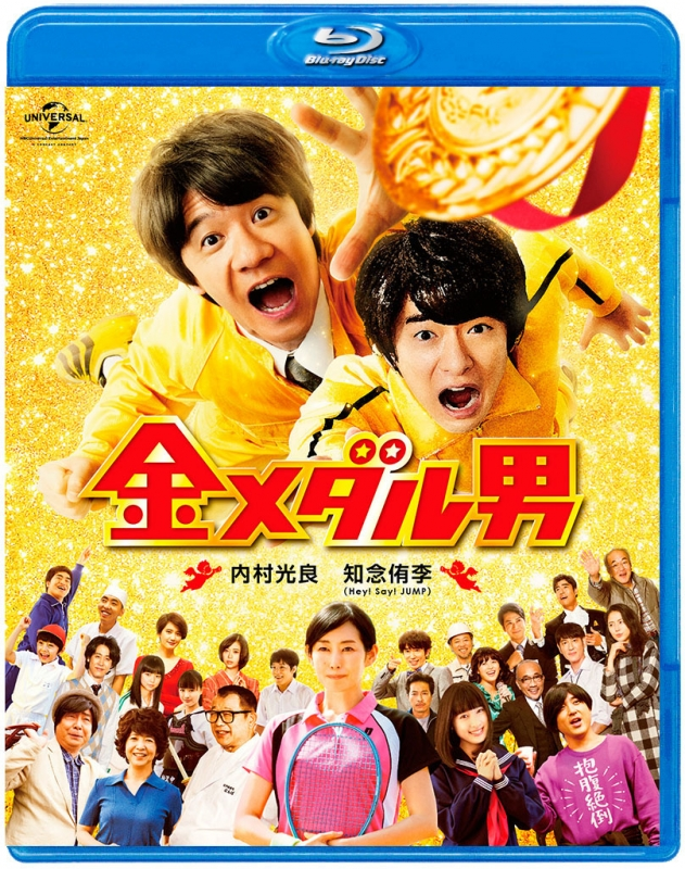 金メダル男 (通常版)