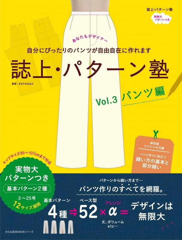 誌上パターン塾 Vol.3 パンツ編 文化出版局MOOKシリーズ