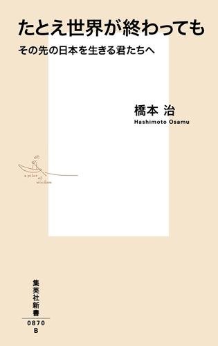 たとえ世界が終わっても その先の日本を生きる君たちへ 集英社新書