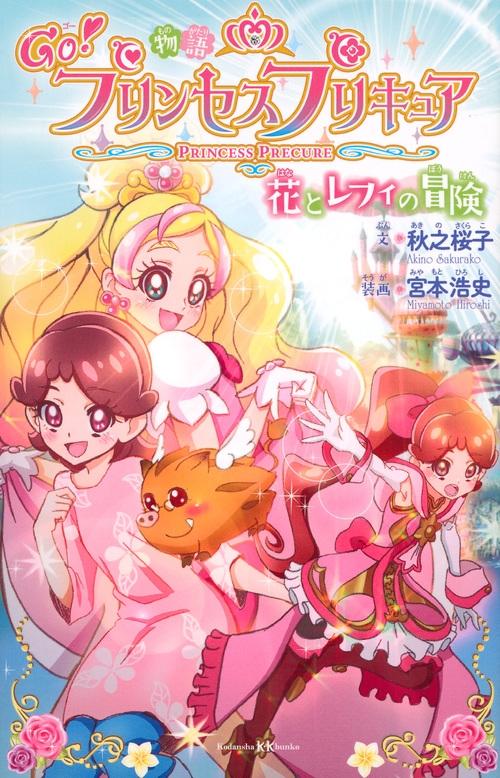 物語goプリンセスプリキュア花とレフィの冒険 講談社kk文庫 秋之桜子