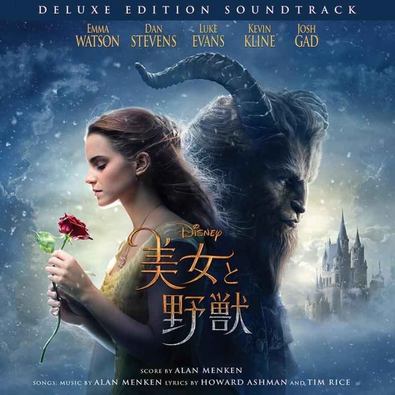 美女と野獣 オリジナル・サウンドトラック -デラックス・エディション-(実写映画)<英語版[2CD]>