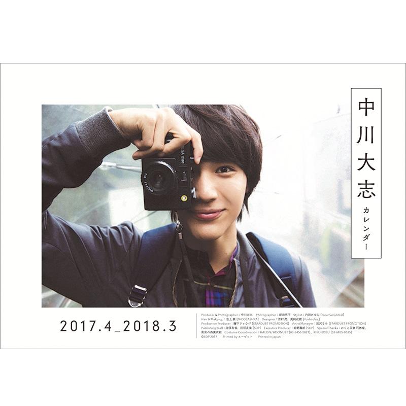 中川大志カレンダー2017.4-2018.3