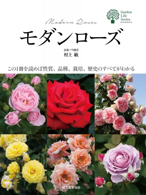 モダンローズ この1冊を読めば性質、品種、栽培、歴史のすべてがわかる ガーデンライフシリーズ