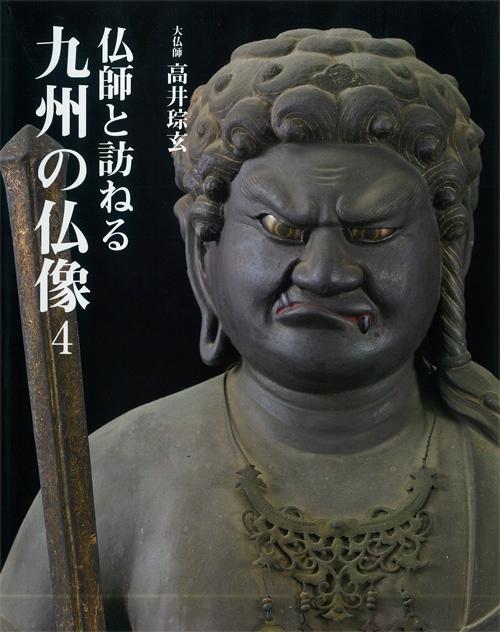 仏師と訪ねる九州の仏像 4 : 高...
